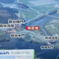 北上川河川歴史公園 宮城県登米市の記事に添付されている画像