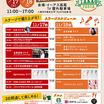 11/17土 TAKAOフェスタ2018 イーアス高尾 特設野外ステージ 11:00〜