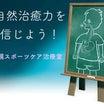 札幌ビワの葉温灸 子供に多い重度のアレルギー喘息がビワの葉健康法で改善