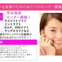 溶けるメッシュによる隆鼻術のGメッシュの動画をYoutubeにアップしました☆の記事に添付されている画像