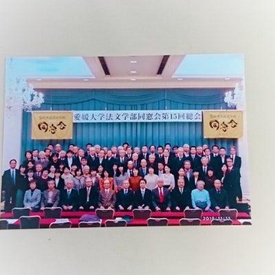 愛媛大学法文学部同窓会総会&創立50周年記念の記事に添付されている画像