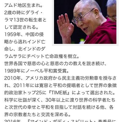 ダライ・ラマ法王来日❗️ダライ・ラマ法王なう‼️の記事に添付されている画像