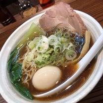 燻製 特製醤油ラーメン @ 燻製麺 燻の記事に添付されている画像