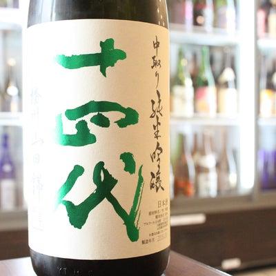 山形県 高木酒造 十四代 中取り純米吟醸 播州山田錦 入荷しました!の記事に添付されている画像