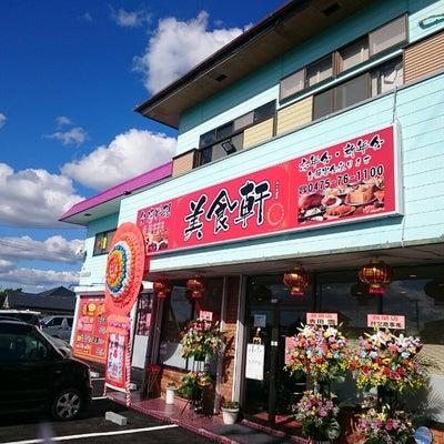 九十九里に台湾料理 美食軒オープン!の記事に添付されている画像
