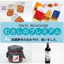 武蔵野市の魅力的な商品 「むさしのプレミアム」って知ってる?!の記事に添付されている画像