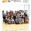 """渋谷スポーツ共育プラザ&ラボ""""すぽっと""""がしぶや区ニュースに掲載されました!の画像"""