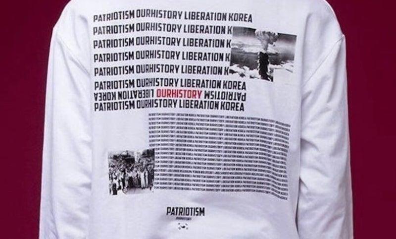 韓国 反日 侮日 原爆Tシャツ   ...