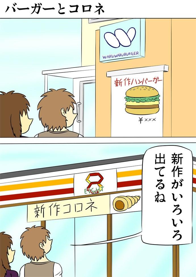 ハンバーガーショップの新作バーガーの告知やコンビニの新作コロネの告知を眺める夫婦