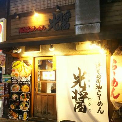 【東京都渋谷区】シメのラーメン!替え玉し放題!!〜光醤(ヒカリヒシオ)さん〜の記事に添付されている画像
