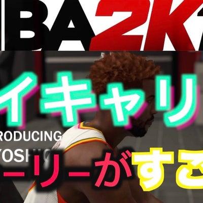 NBA 2K19 マイキャリアがすごい! #44の記事に添付されている画像
