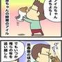 ★4コマ漫画「扱い方…