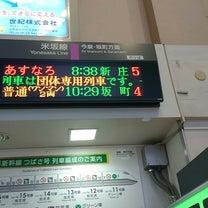 食べっしゃリゾートあすなろ/米沢→坂町→酒田→新庄(2018/11/17)の記事に添付されている画像