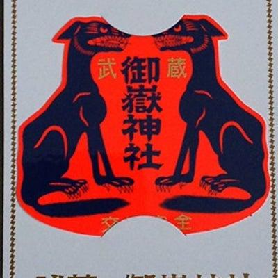 東京都青梅市御嶽山「武蔵御嶽神社」の交通安全ステッカー。の記事に添付されている画像