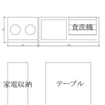 WEB内覧会 ⑤キッチンの記事に添付されている画像