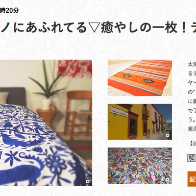 【セール情報】オトミ刺繍の可愛さ&ゴージャスさの記事に添付されている画像