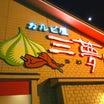 【長野県千曲市】地元の焼肉屋さんで食べ放題!!〜カルビ屋三夢さん〜