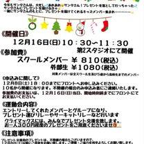 クリスマス大運動会開催!!の記事に添付されている画像