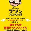 森ちゃんラーメンフェスタ第2弾!