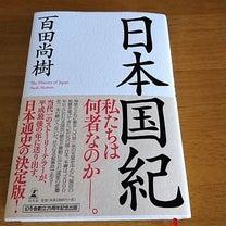 百田尚樹「日本国紀」を読んでみたの記事に添付されている画像