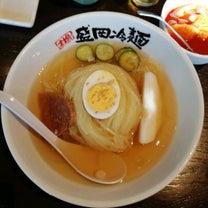 【やまなか家】また盛岡冷麺・・・行っちゃったよ♥神です。聖地です。の記事に添付されている画像