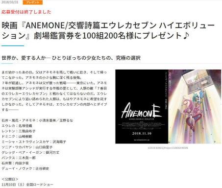 公開初日に鑑賞済みの「ANEMONE/交響詩篇エウレカセブン…」のムビチケが当たってしまった!