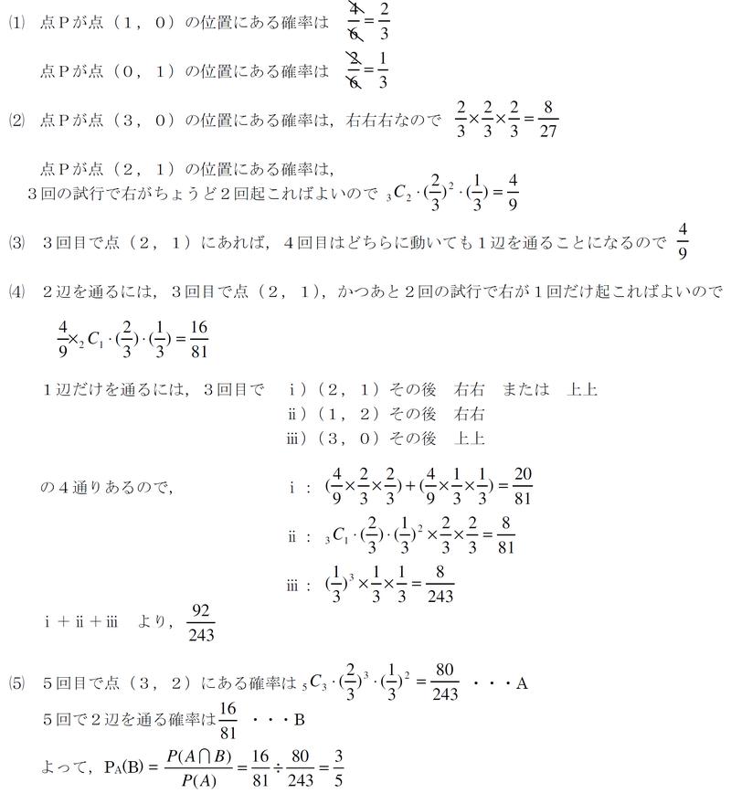 高校 数学 確率
