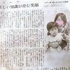 新聞掲載 なにわびと☆の画像