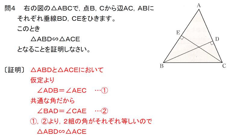 中学3年 数学東京書籍 新しい数学相似な図形平行線と比