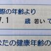 櫻井翔「19周年の記念日&ひとり旅エピ」とニノちゃん✧