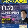11月23日(金・祝)に枝野代表来たる!の画像