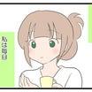 1話・うつ病になった経緯【全27話】