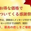 11〜1月のキャンペーン期間中の演奏料金変更及びさらにお得なキャンペーンのお知らせの画像