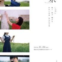 --出演告知--舞台【糸】@東海市芸術劇場の記事に添付されている画像