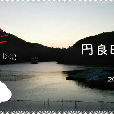 円良田湖でワカサギ釣りしてきた(* ̄ー ̄)の記事に添付されている画像