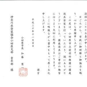 小田原市長から感謝状をいただきました!の画像