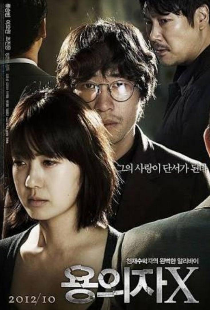 韓国映画『容疑者X 天才数学者のアリバイ』 | KAORIN5のマニアック☆ブログ