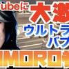 Youtuberデビュー!!の画像