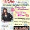 11月25日に堺市で講演&ライブの画像