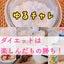 【糖質オフ】ダイエットは楽しんだもの勝ち★★ゆるチャレ2日目ー!