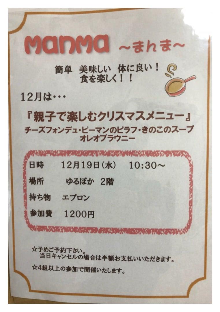 12/19(水) manma(親子クッキング)のお知らせ!