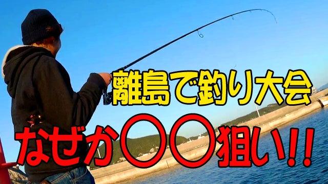 離島で釣り大会!!なぜか途中から○○狙い(^^♪