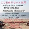 リンパを流すつきのわヨガ〜滋賀県近江八幡ヨガ教室〜の画像