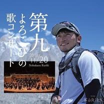あなたが支えてくれるから~栗城史多さん・第九よろこびの歌コンサート~の記事に添付されている画像
