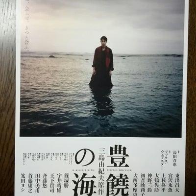 パルコプロデュース『豊穣の海』を、見ました。の記事に添付されている画像