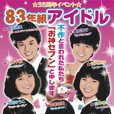 ★83年組アイドル35周年イベント★不作と言われた私たち『お神セブン』と申しますの記事に添付されている画像