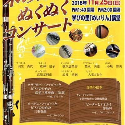〔大野市イベント2018〕11/25木のぬくもりコンサート&湯あがり寄席の記事に添付されている画像