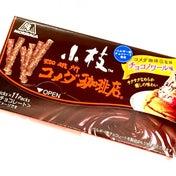 【森永製菓】まるでチョコノワールな小枝☆小枝<チョコノワール味>