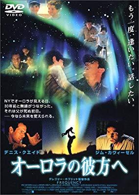 ♢映画『オーロラの彼方へ』(原...