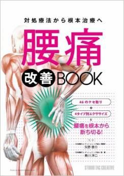 5月19日 胸椎・腰椎椎間関節へのモビライゼーションを中心とした徒手的アプローチ セミナーの記事より